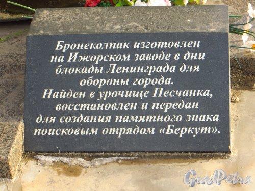 Мемориальная доска, установленная в комплексе памятный знак «Оборона Ленинграда» в городе Никольское. Фото 26 октября 2014 года.
