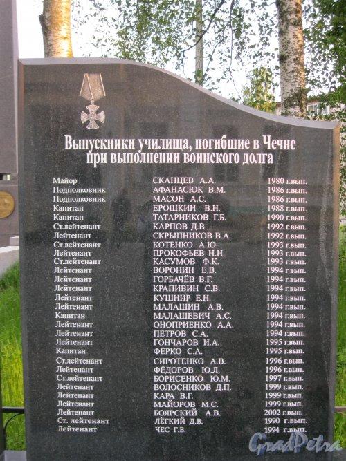 г. Петергоф. Памятная стелла выпускникам ВОКУ, погибшие в Чечне при выполнении воинского долга, около дома 25 по Константиновской ул. Фото 8 июня 2014 г.