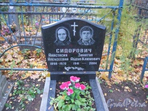 Г. Ломоносов, Мартышкинское кладбище. Захоронение Сидорович Анастасии Алексеевны (1898-1970) и Сидорович Зинатулы Абдул-Каюмовича (1941-2004). Фото 16 октября 2014 г.