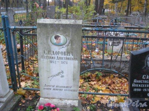 Г. Ломоносов, Мартышкинское кладбище. Захоронение Сидорович Наталии Дмитриевны (1952-1975). Фото 16 октября 2014 г.