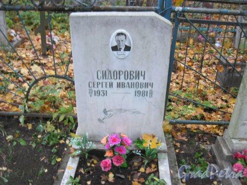 Г. Ломоносов, Мартышкинское кладбище. Захоронение С.И. Сидорович. Фото 16 октября 2014 г.