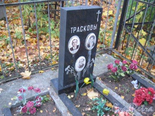 Г. Ломоносов, Мартышкинское кладбище. Захоронение семьи Трасковых. Фото 16 октября 2014 г.