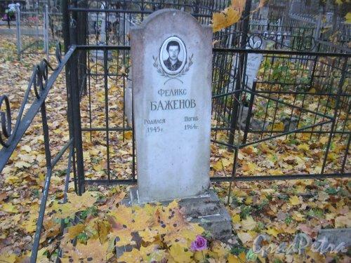 Г. Ломоносов, Мартышкинское кладбище. Захоронение Ф. Баженова (1945-1964). Фото 16 октября 2014 г.