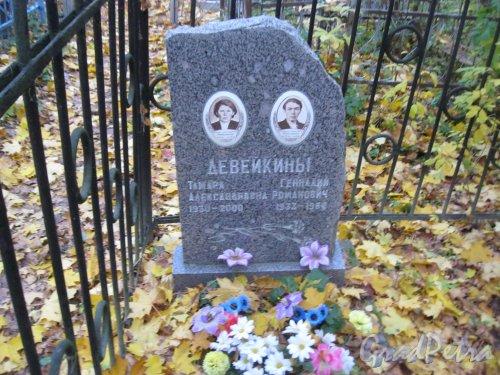 Г. Ломоносов, Мартышкинское кладбище. Захоронение Девейкиных. Фото 16 октября 2014 г.