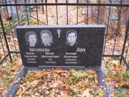 Г. Ломоносов, Мартышкинское кладбище. Захоронение семьи Авсентьвых-Яцук. Фото 16 октября 2014 г.