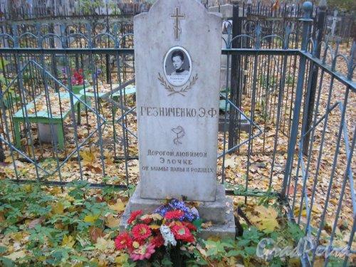 Г. Ломоносов, Мартышкинское кладбище. Захоронение Э.Ф. Резниченко (1947-1965). Фото 16 октября 2014 г.