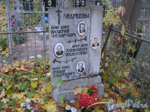 Г. Ломоносов, Мартышкинское кладбище. Захоронение семьи Андреевых. Фото 16 октября 2014 г.