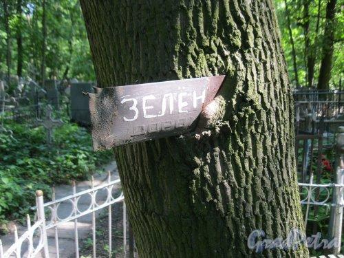 Красненькое кладбище. Зелёная дорожка. Указатель. Фото 6 августа 2015 г.