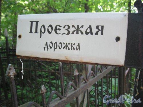 Красненькое кладбище. Проезжая дорожка. Указатель. Фото 6 августа 2015 г.