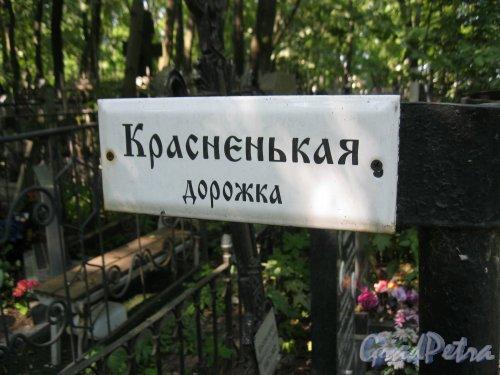 Красненькое кладбище. Красненькая дорожка. Указатель. Фото 6 августа 2015 г.