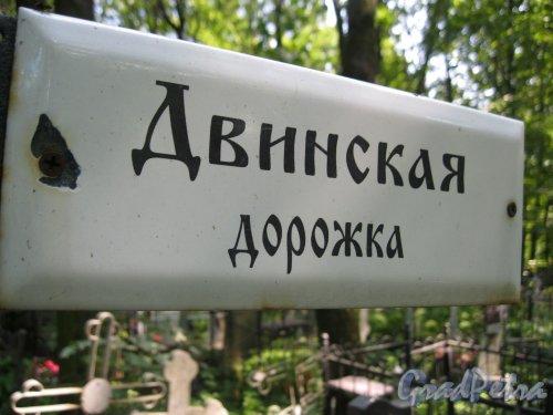 Красненькое кладбище. Двинская дорожка. Указатель. Фото 6 августа 2015 г.
