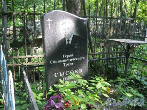 Красненькое кладбище. Захоронение Героя Социалистического Труда И.Ф. Сысоева (1932-2008). Фото 6 августа 2015 г.