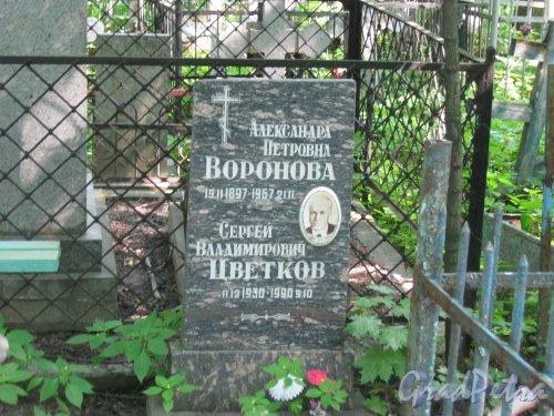 Красненькое кладбище. Захоронение А.П. Вороновой и С.В. Цветкова. Фото 6 августа 2015 г.