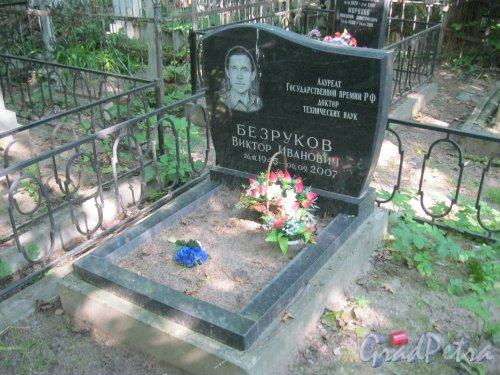 Красненькое кладбище. Захоронение В.И. Безрукова. Фото 6 августа 2015 г.
