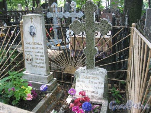 Красненькое кладбище. Захоронение семьи Зверьковых и М.А. Ракитиной. Фото 6 августа 2015 г.