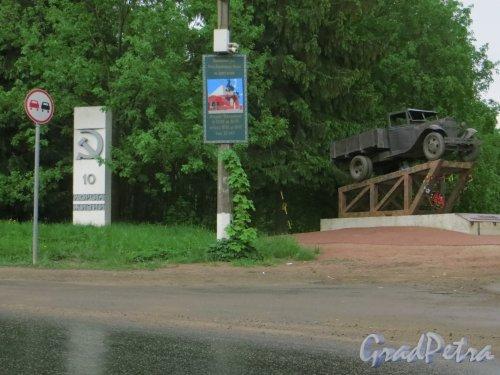 Шоссе Дорогажизни, мемориальная стела «10 километр». Фото 25 мая 2014 года.