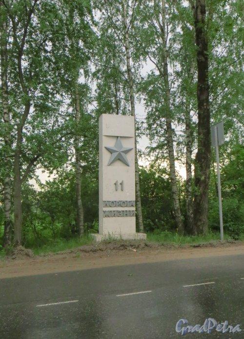 Шоссе Дорогажизни, мемориальная стела «11 километр». Фото 25 мая 2014 года.
