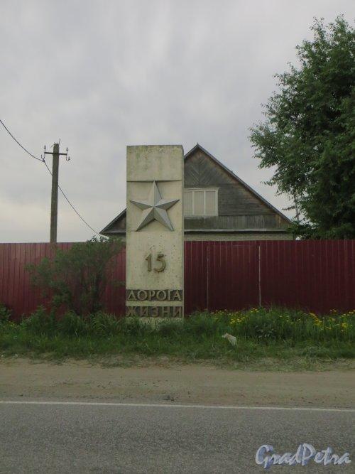 Шоссе Дорогажизни, мемориальная стела «15 километр». Фото 25 мая 2014 года.