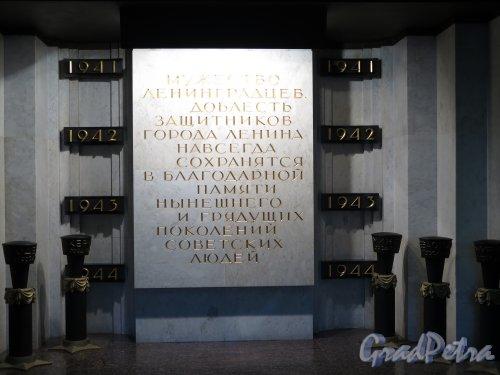 Монумент героическим защитникам Ленинграда. Вход в Памятный зал. фото июль 2015 г.