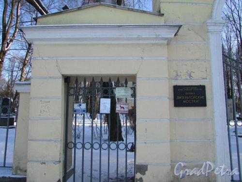 Вход на мемориальный некрополь «Литераторские мостки». Фото 6 февраля 2020 года.