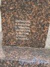 Памятник-бюст А.П. Карпинскому, 2010. Адрес: 20-я линия у д. 21. Вид грани пьедестал с авторской записью. Фото июнь 2018 г.