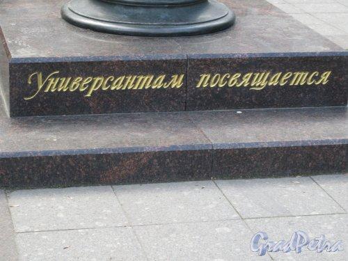 Памятник Универсанту («Крылатый гений»), 2006-2007. Надпись на подножии: «Универсантам посвящается». фото июнь 2018 г.
