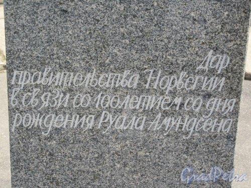 Памятник Руалу Амундсену, ск. К. Паульсен. Адрес: наб. Лейтенанта Шмидта у 23-й линии ВО. Надпись на постаменте (на русском). фото июнь 2018 г.