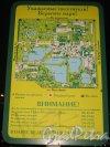Московский Парк Победы. Карта-схема парка. Фото февраль 2014 г.