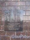 Московский Парк Победы. Стела памяти на Аллее памяти. Посвятительная доска. Фото апрель 2014 г.
