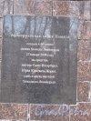 Московский Парк Победы. Стела памяти на Аллее памяти. Информационная доска. Фото апрель 2014 г.