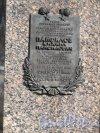 Московский Парк Победы. Аллея героев. Памятник М.П. Панфилову. Надпись на постаменте. Фото апрель 2014 г.