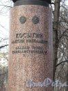Московский Парк Победы. Аллея героев. Памятник А. Н. Косыгину. Надпись на постаменте. Фото апрель 2014 г.