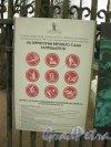 г. Петергоф, Верхний сад (парк). Информация о правилах посещения. Фото 27 марта 2014 г.