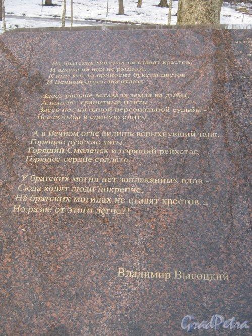 г. Красное Село, парк Красное Село. Братская могила Советских воинов в парке. Фрагмент стихотворения В. Высоцкого. Фото 24 февраля 2014 г.