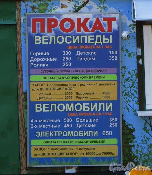 Стоимость проката спортивного инвентаря в парке Сосновка. Фото 26 марта 2014 года.