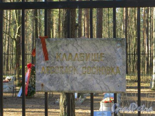 парк Сосновка. Сосновское братское захоронение. Мемориальная табличка. Фото 26 марта 2014 года.