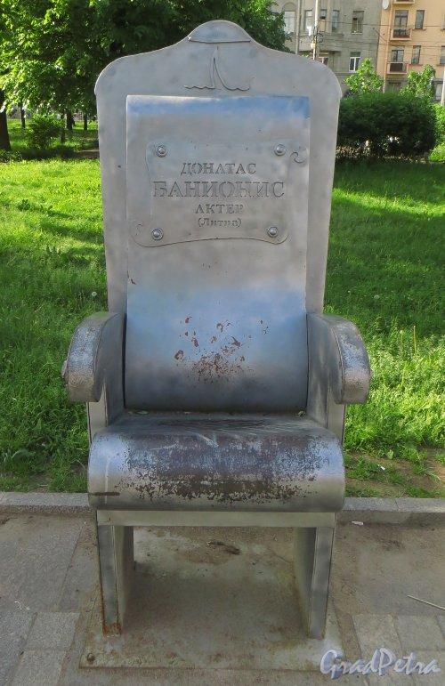 Александровский парк. Кресло в честь Донатаса Баниониса перед театром «Балтийский Дом». Фото 5 июня 2014 года.
