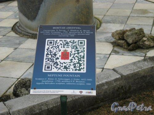 г. Петергоф, Верхний сад (парк). QR-код информации о фонтане «Нептун». Фото 27 марта 2014 г.