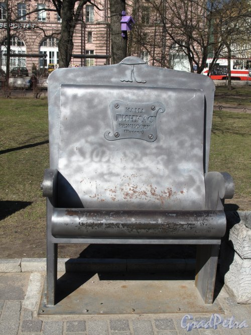 Александровский парк. Памятное кресло режиссёру Кама, установленное перед театром «Балтийский Дом». Фото апрель 2014 года.