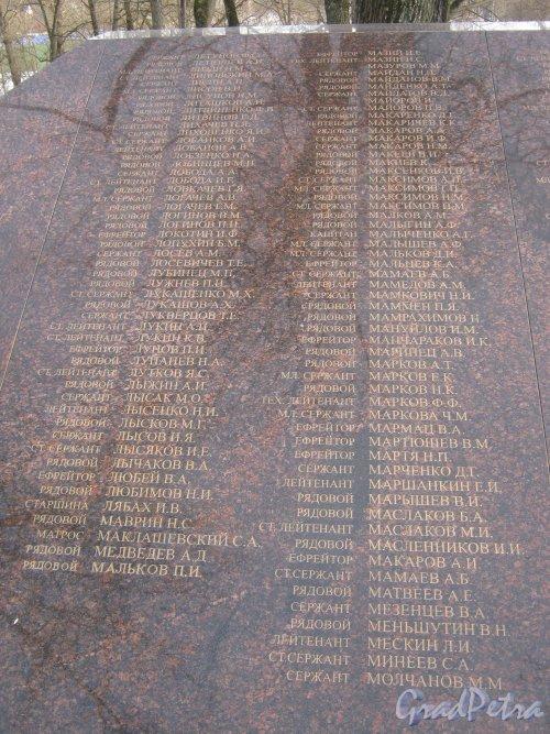 г. Красное Село, парк Красное Село. Братская могила Советских воинов в парке. Имена погибших. Фото 24 февраля 2014 г.