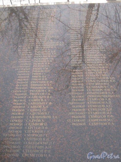 г. Красное Село, парк Красное Село. Братская могила Советских воинов в парке. Имена погибших воинов (рядовой Рогожников Н.М. - рядовой Семёнов Н.А.). Фото 24 февраля 2014 г.