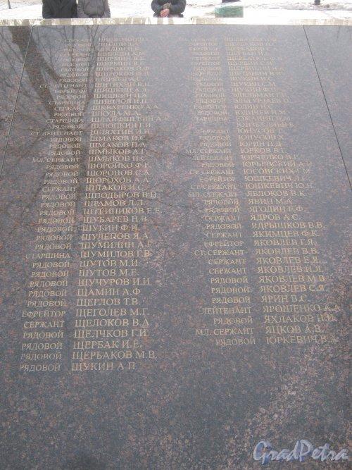 г. Красное Село, парк Красное Село. Братская могила Советских воинов в парке. Имена погибших (от ст. сержанта Шилимович П.Г. до рядового Яцков А.В.). Фото 24 февраля 2014 г.
