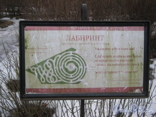 г. Павловск, Павловский парк. Лабиринт около Вольера. Информационный щит. Фото 5 марта 2014 г.