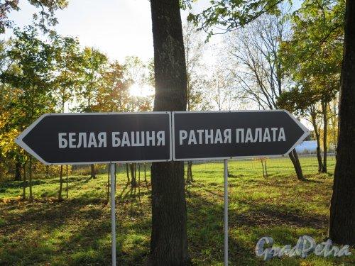 Александровский парк (Пушкин). Указатель. фото октябрь 2015 г.