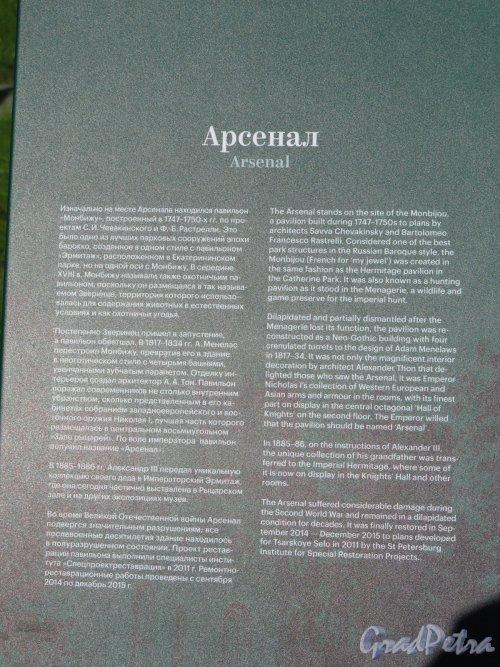 Александровский парк (Пушкин), лит. М. Павильон «Арсенал», Историческая справка. фото август 2016 г.