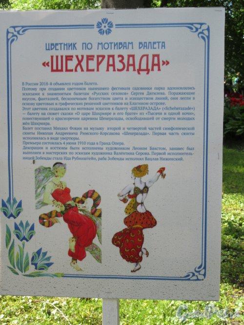 ЦПКиО. VI фестиваль тюльпанов в 2018 г. Стенд с описанием цветника «Шехерезада». фото май 2018 г.