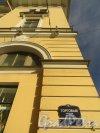 Торговый переулок, дом 2 / площадь Ломоносова, дом 1. Фрагмент угловой части здания с номером дома. Фото 18 марта 2015 года.