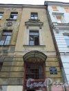 Дмитровский переулок, дом 15, литера А. Правая часть фасада здания и заколоченный вход в дом. Фото 21 октября 2016 года.