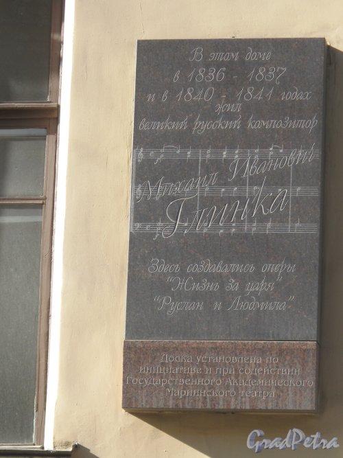 Фонарный пер., д. 3. Доходный дом. Мемориальная доска М.И. Глинке. фото март 2014 г.