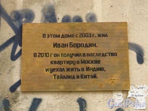 Большой Казачий переулок, дом 11. Памятная доска Ивану Бородину. Фото 24 июня 2014 года.